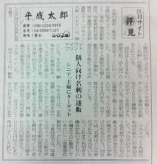 通販新聞.jpg