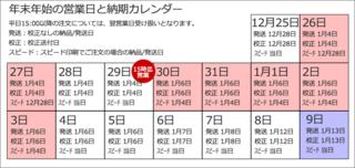 201601nenmatsu_schedule.png