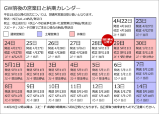 201605gw_schedule.png