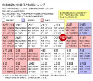 201701nenmatsu_schedule.png