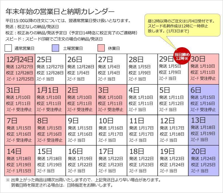 201801nenmatsu_schedule.png