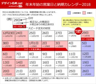 201901nenmatsu_schedule.png