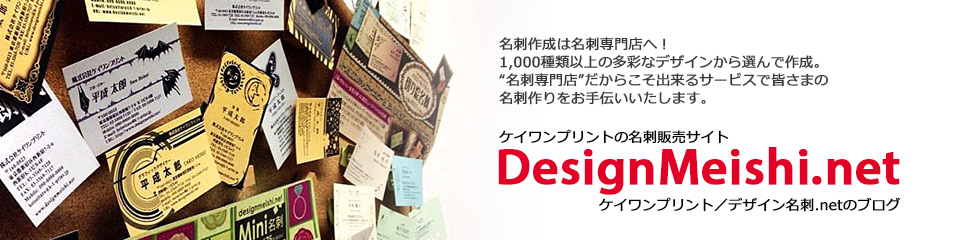 ケイワンプリント/デザイン名刺.netのブログ