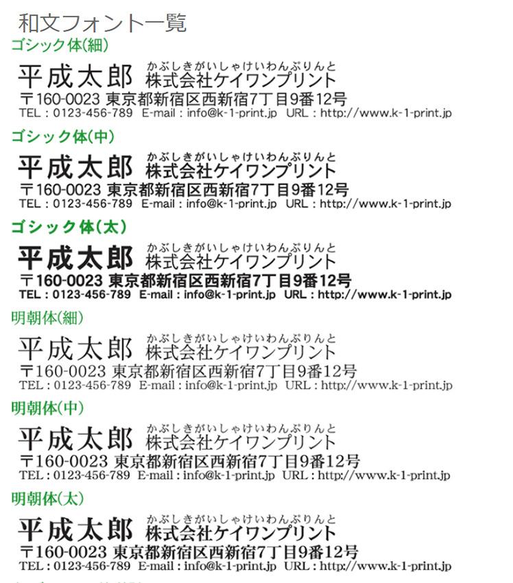 font_japan1.jpg